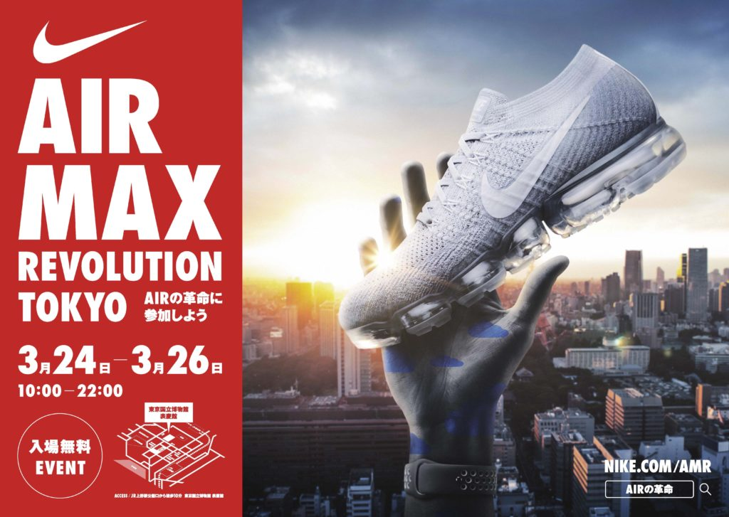 AIR MAX REVORUTION TOKYO