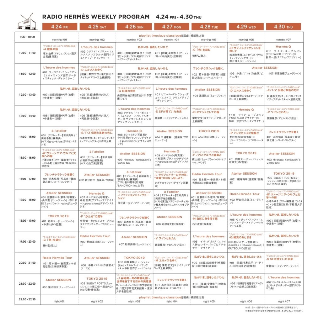 radio_hermes_timetable