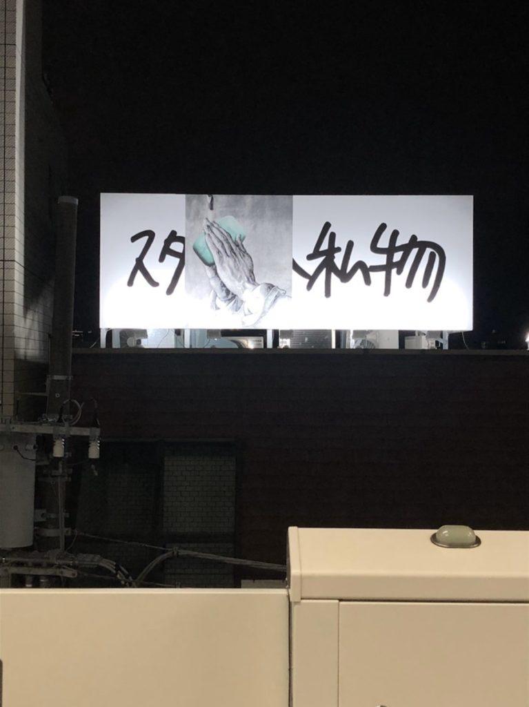 stylistshibutsu_20200421-2