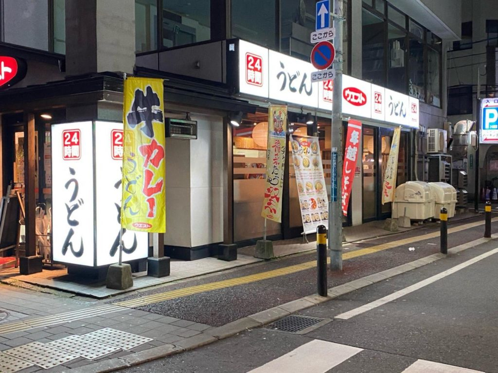 west_udon_20201007_02