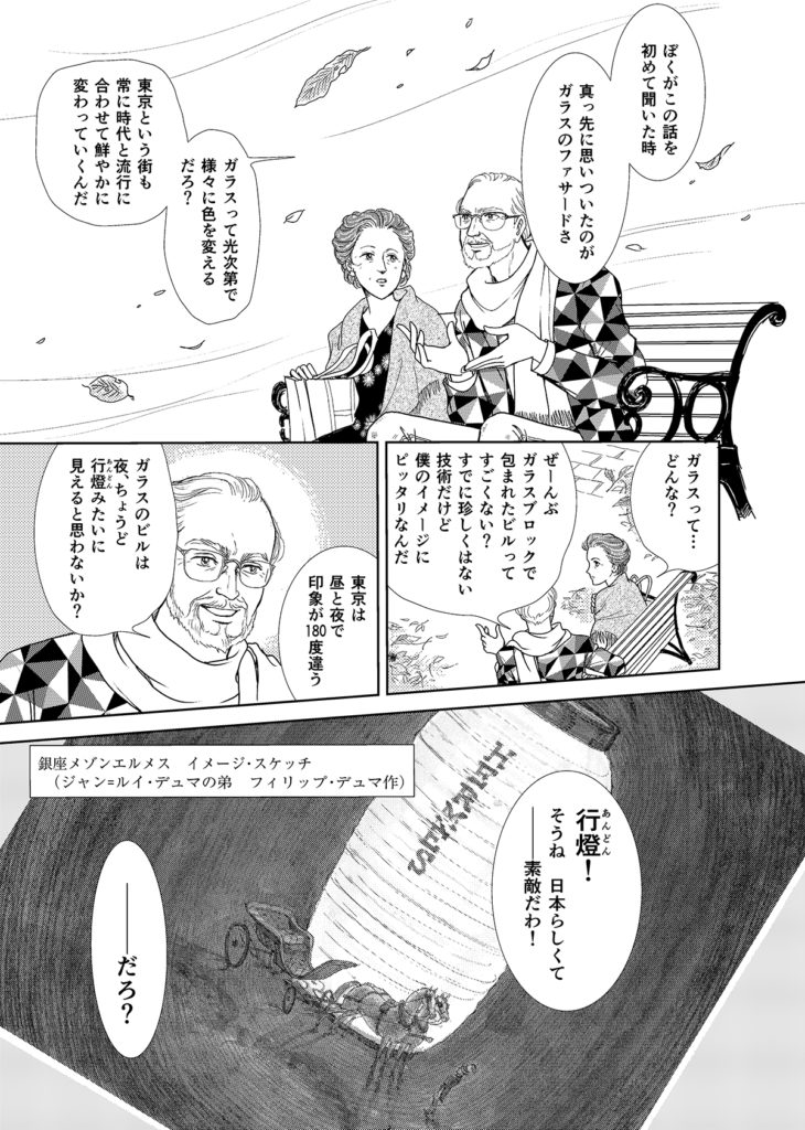 Ginza Maison_009