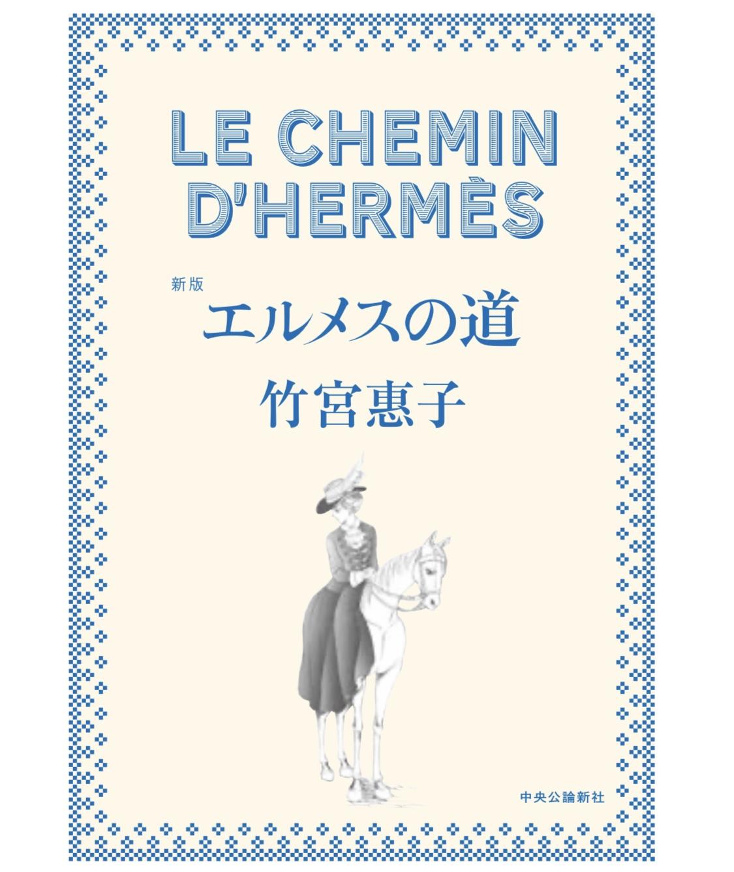 Le Chemin d'Hermes20210204_01