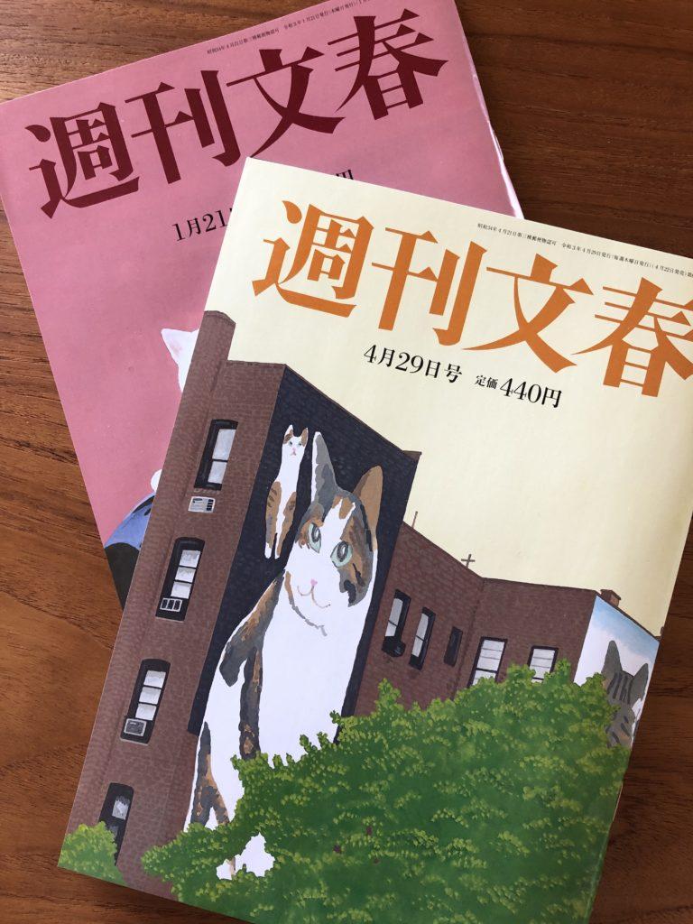 shukanbunshu_20210423_02