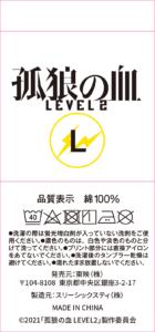koronochi_20200818_02